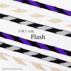 sanbu-Flash