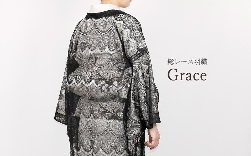 総レース羽織Grace