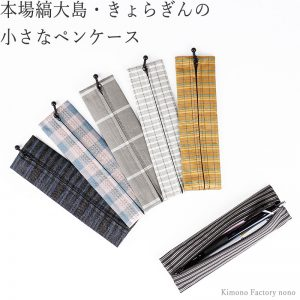 pencil case-shimaoshima