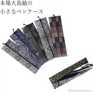 pencil case-oshima