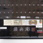 oshima-1070351500003