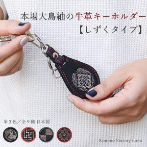 key ring-Drop