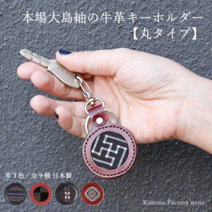 key ring-Circle