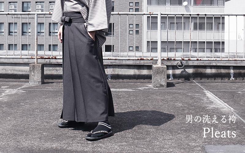 洗える男の袴Pleats