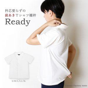 Ready-001