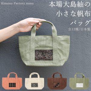 ooshimatumugi-small-Hanpu-bag