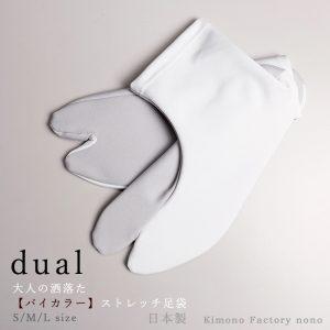 dual-wg