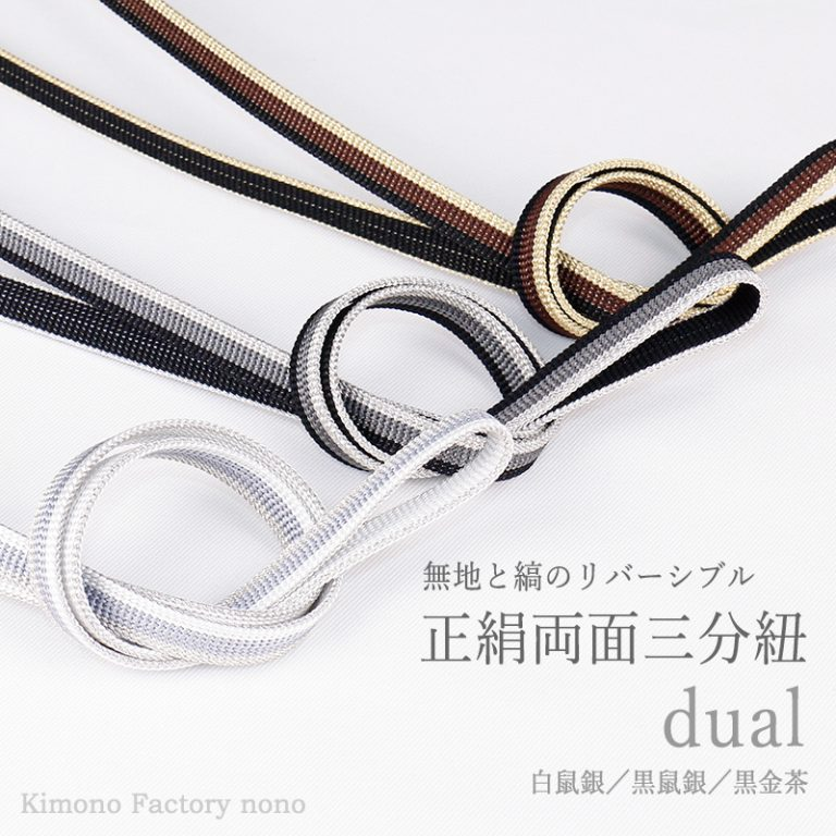 sanbu-dual