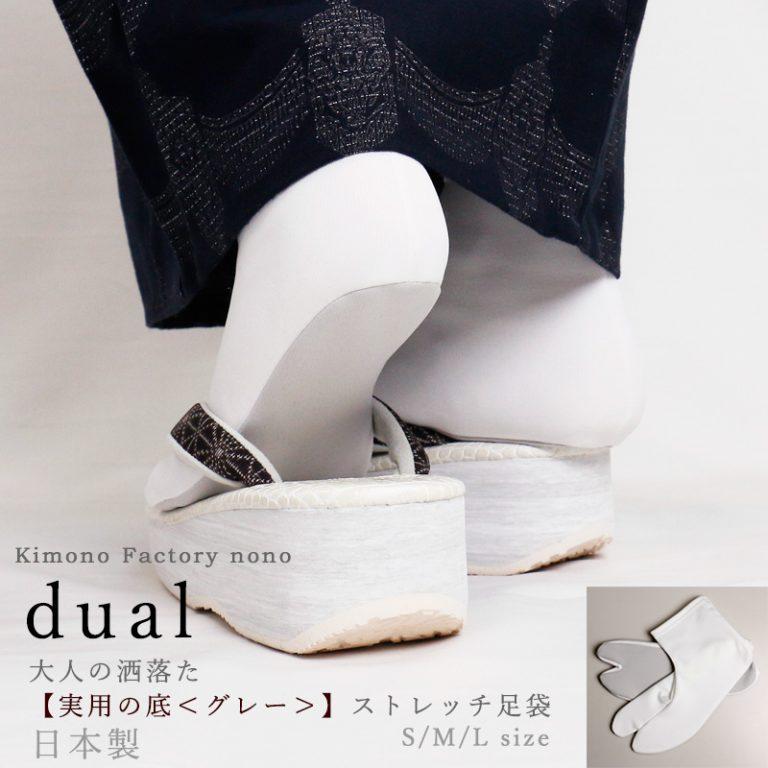 dual-ww
