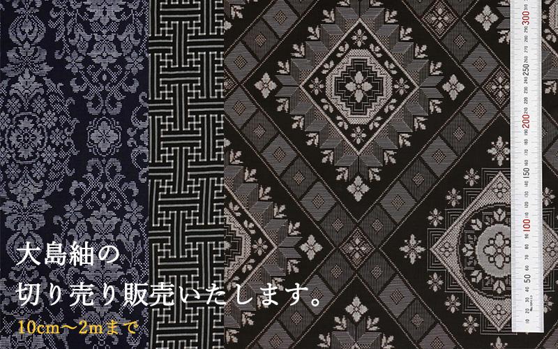 大島紬の切り売りはじめました