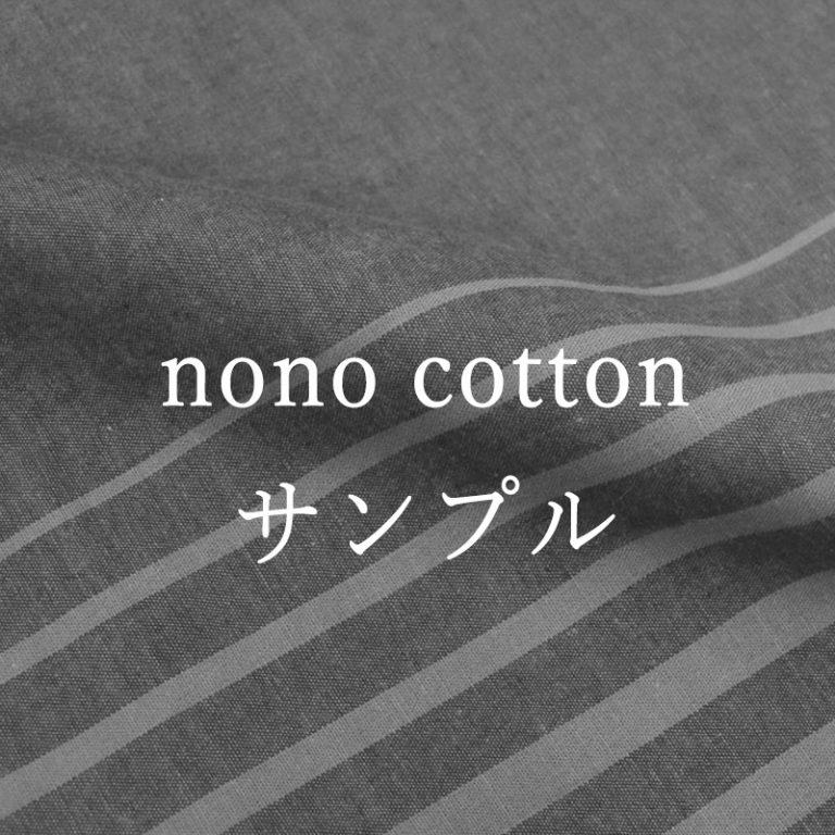 nonocotton-sample