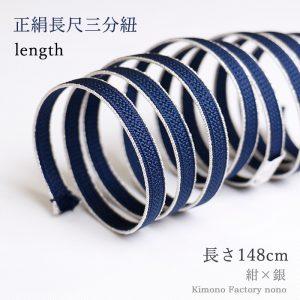 sanbu-length-nv