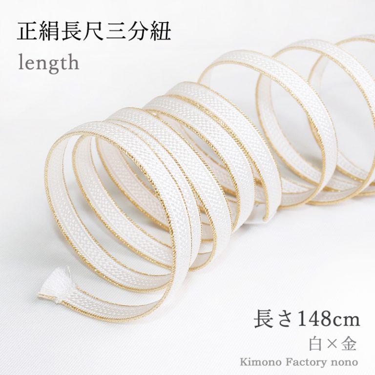 sanbu-length-wt