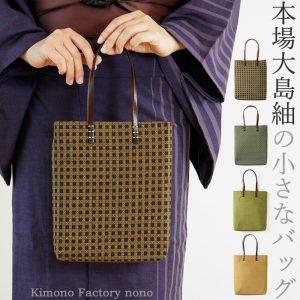 ooshimatumugi-smallbag